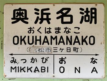 Tenokuhamanako01
