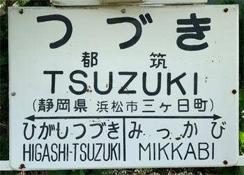 Tentsuzuki01