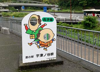 Utsunoyashi202